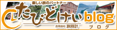 banner_tabidokeiblog