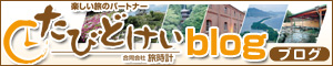 banner_tabidokeiblog_top