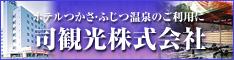 banner_tsukasakankou