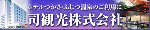 banner_tsukasakankou_top